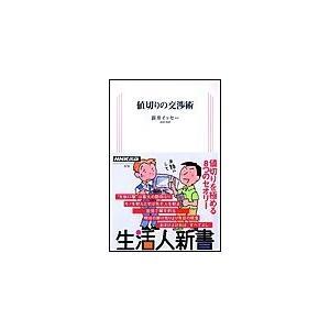 【初回50%OFFクーポン】値切りの交渉術 生活人新書セレクション 電子書籍版 / 新井イッセー|ebookjapan