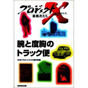 「腕と度胸のトラック便」〜翌日宅配・物流革命が始まった プロジェクトX 電子書籍版 / NHK「プロ...