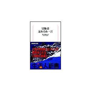 【初回50%OFFクーポン】冒険者 忘れえぬ一言 生活人新書セレクション 電子書籍版 / 黒田麻由子|ebookjapan