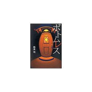 【初回50%OFFクーポン】ボトムレス 電子書籍版 / 拓未司 ebookjapan