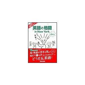 【初回50%OFFクーポン】ゆき姐の漫画エッセイ 英語と格闘 in New York 電子書籍版 / 兵藤ゆき|ebookjapan