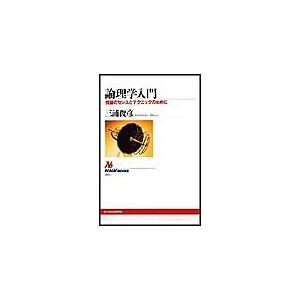 【初回50%OFFクーポン】論理学入門推論のセンスとテクニックのために NHKブックスセレクション 電子書籍版 / 三浦俊彦 ebookjapan
