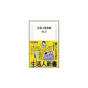 【初回50%OFFクーポン】若者言葉事典 生活人新書セレクション 電子書籍版 / 亀井肇 ebookjapan