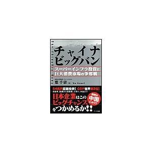 【初回50%OFFクーポン】チャイナビッグバン 電子書籍版 / 葉千栄 ebookjapan