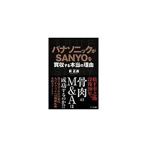 【初回50%OFFクーポン】パナソニックがSANYOを買収する本当の理由 電子書籍版 / 荻正道 ebookjapan