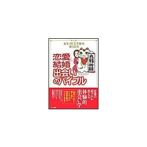 【初回50%OFFクーポン】恋愛・結婚 出会いのバイブル 電子書籍版 / 大安吉日 ebookjapan