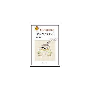 【初回50%OFFクーポン】愛しのヤマンバ 電子書籍版 / 荻原脩平(作・イラスト)|ebookjapan