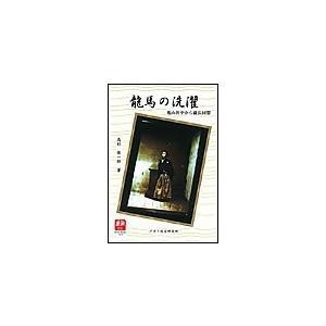 【初回50%OFFクーポン】龍馬の洗濯 電子書籍版 / 高杉俊一郎(作)|ebookjapan