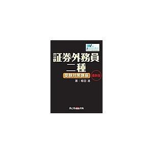 植田進 出版社:アメンド創己塾出版 ページ数:401 提供開始日:2013/02/08 タグ:趣味・...