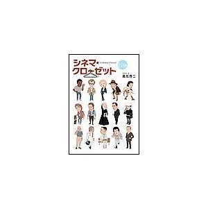 【初回50%OFFクーポン】シネマクローゼットLite版 電子書籍版 / 高松啓二
