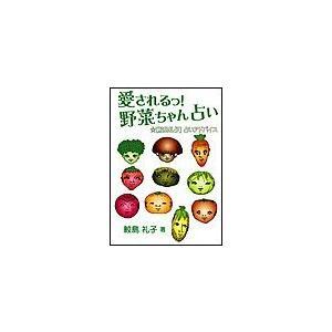 【初回50%OFFクーポン】愛されるっ! 野菜ちゃん占い 電子書籍版 / 鮫島礼子|ebookjapan
