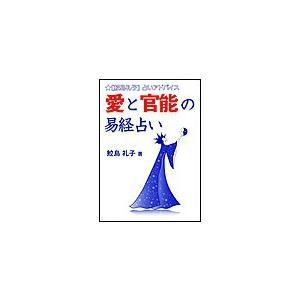 【初回50%OFFクーポン】愛と官能の易経占い 電子書籍版 / 鮫島礼子|ebookjapan