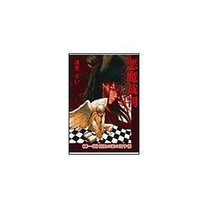 【初回50%OFFクーポン】悪魔裁判 〜インスタントへヴン (第一話)狂気の国の王子様 電子書籍版 / 逢見るい|ebookjapan