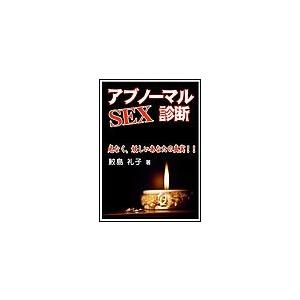 【初回50%OFFクーポン】アブノーマルSEX診断 ―危なく、妖しいあなたの真実!!― 電子書籍版 / 鮫島礼子|ebookjapan