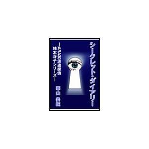 【初回50%OFFクーポン】シークレット・ダイアリー 電子書籍版 / 華山姜純 ebookjapan