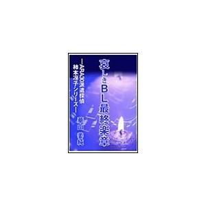【初回50%OFFクーポン】哀しきBL最終楽章 電子書籍版 / 華山姜純 ebookjapan