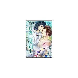 【初回50%OFFクーポン】合わぬ二つの勾玉 電子書籍版 / 阿藤圭子 ebookjapan