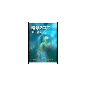 【初回50%OFFクーポン】暗号スコア 電子書籍版 / 華山姜純 ebookjapan