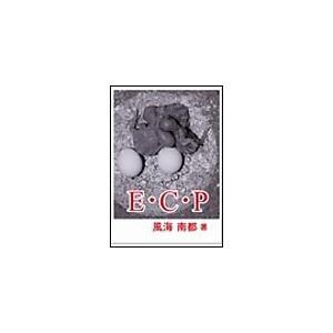 【初回50%OFFクーポン】E・C・P 電子書籍版 / 風海南都|ebookjapan