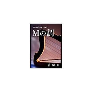 【初回50%OFFクーポン】Mの調 電子書籍版 / 香紫|ebookjapan