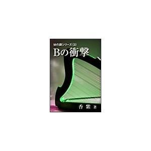 【初回50%OFFクーポン】Bの衝撃 電子書籍版 / 香紫|ebookjapan