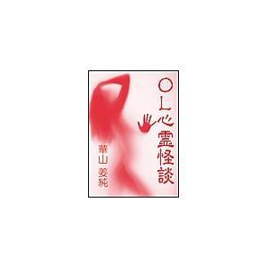 【初回50%OFFクーポン】OL心霊怪談 電子書籍版 / 華山姜純 ebookjapan