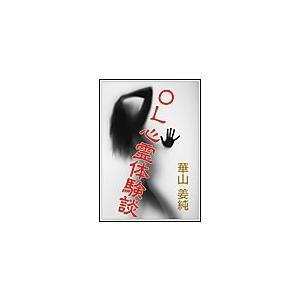 【初回50%OFFクーポン】OL心霊体験談 電子書籍版 / 華山姜純 ebookjapan