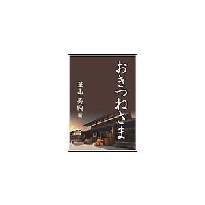 【初回50%OFFクーポン】おきつねさま 電子書籍版 / 華山姜純 ebookjapan