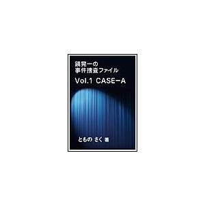 【初回50%OFFクーポン】鏡晃一の事件捜査ファイル〜Vol.1 CASE-A 電子書籍版 / とものさく ebookjapan