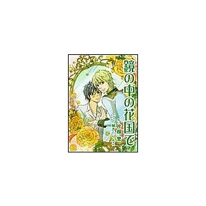 片桐誉 出版社:いるかネットブックス 提供開始日:2012/12/28 タグ:少女コミック ボーイズ...