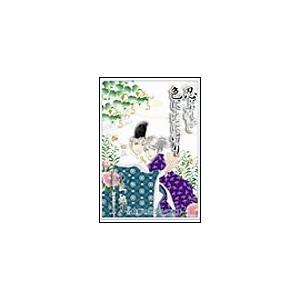 【初回50%OFFクーポン】忍ぶれど色に出にけり 電子書籍版 / 中臣悠月|ebookjapan