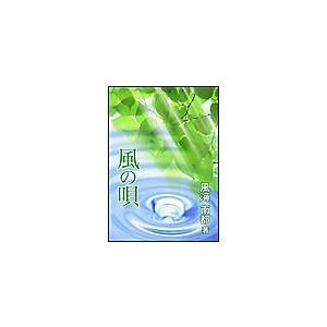 【初回50%OFFクーポン】風の唄 電子書籍版 / 風海南都|ebookjapan