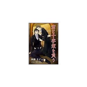 【初回50%OFFクーポン】君と十字架を負う 電子書籍版 / 阿藤圭子 ebookjapan