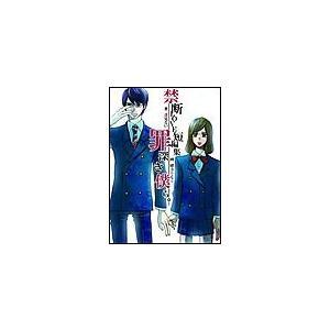 【初回50%OFFクーポン】禁断LOVE短編集―罪深き僕ら。 電子書籍版 / 逢見るい|ebookjapan