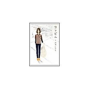 【初回50%OFFクーポン】コンビニ 電子書籍版 / 沢岡ヒロキ|ebookjapan