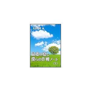 【初回50%OFFクーポン】最後の夏と僕らの作戦ノート(下) 電子書籍版 / 友野朔 ebookjapan