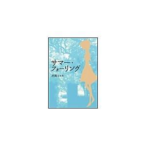 【初回50%OFFクーポン】サマー・フォーリング 電子書籍版 / 沢岡ヒロキ|ebookjapan