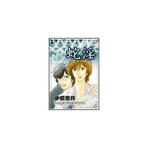 【初回50%OFFクーポン】蛇淫 電子書籍版 / 中臣悠月|ebookjapan