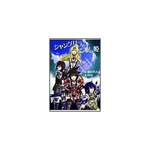 シャングリラの眠り姫 電子書籍版 / 雨宮れん ebookjapan