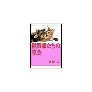 【初回50%OFFクーポン】獣医師たちの夜会 電子書籍版 / 悠崎仁|ebookjapan