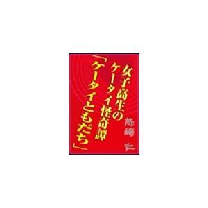【初回50%OFFクーポン】女子高生のケータイ怪奇譚 「ケータイともだち」 電子書籍版 / 悠崎仁|ebookjapan