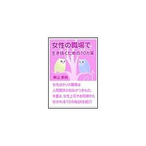 【初回50%OFFクーポン】女性の職場で生き抜くための10カ条 電子書籍版 / 華山姜純 ebookjapan