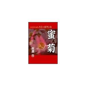 【初回50%OFFクーポン】蜜菊 電子書籍版 / 吉原杏|ebookjapan