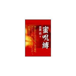 【初回50%OFFクーポン】蜜呪縛 電子書籍版 / 吉原杏|ebookjapan