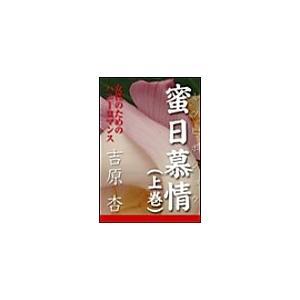 【初回50%OFFクーポン】蜜日慕情(上巻) 電子書籍版 / 吉原杏|ebookjapan