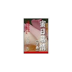 【初回50%OFFクーポン】蜜日慕情(下巻) 電子書籍版 / 吉原杏|ebookjapan