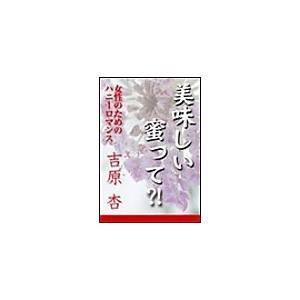 【初回50%OFFクーポン】美味しい蜜って?! 電子書籍版 / 吉原杏|ebookjapan