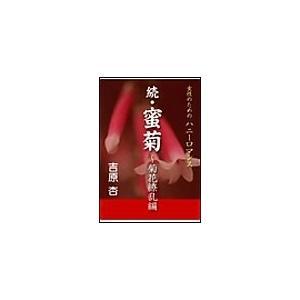 【初回50%OFFクーポン】続・蜜菊〜菊花繚乱編 電子書籍版 / 吉原杏|ebookjapan