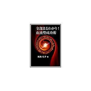 【初回50%OFFクーポン】全部まるわかり! 血液型成功術 電子書籍版 / 鮫島礼子|ebookjapan