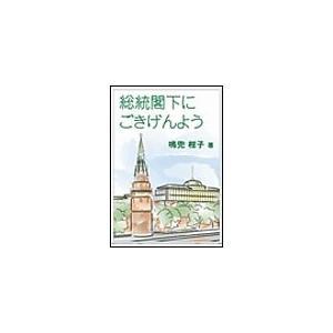 【初回50%OFFクーポン】総統閣下にごきげんよう 電子書籍版 / 鳴兜柑子|ebookjapan